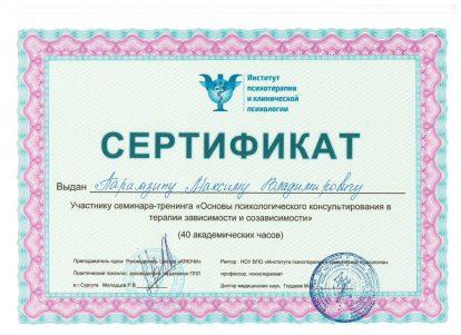 Макса сертифик